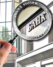 Банки будут под надзором ЦБ