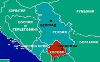 Статус Косово определяют на переговорах в Вене