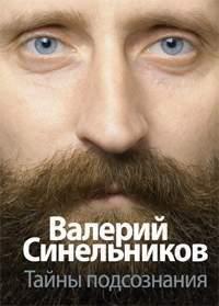 Обложка книги В.Синельникова