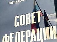 Совет Федерации одобрил увеличение единовременного пособия на