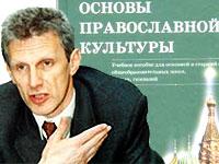 Учебник раздора: министра образования освистали в Кремле