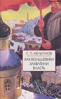 С.П. Мельгунов