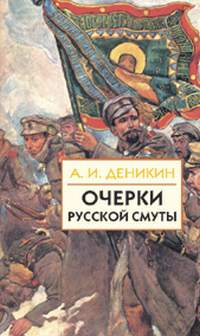 А.И. Деникин.