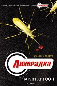 Новая история про Джеймса Бонда издана в России