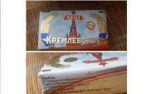 """""""Кремлевское масло"""" возмутило украинского журналиста"""