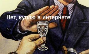 Минэкономразвития снимет запрет на торговлю алкоголем в интернете