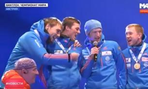Исполнение гимна российскими биатлонистами на ЧМ стало хитом соцсетей. ВИДЕО