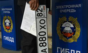 """Депутаты попросили """"красивые"""" номера"""