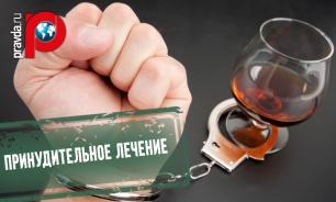 Принудительное лечение наркоманов и алкоголиков