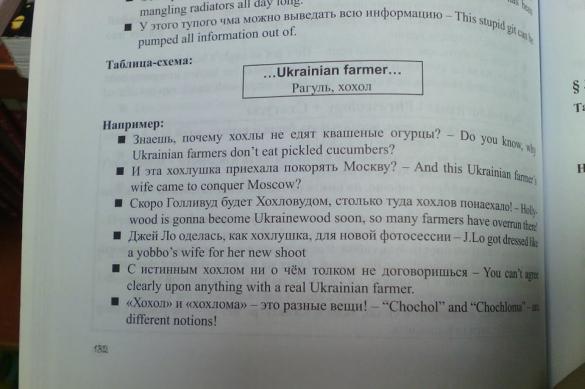"""Украинца возмутило слово """"хохол"""" в учебнике английского"""