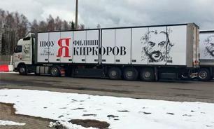 Белорусы о пограничном скандале с Киркоровым: Ошеломительного хамства не было