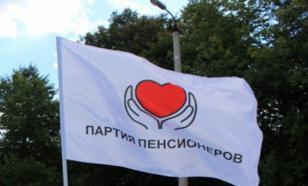 Партии пенсионеров за справедливость указали на нелегитимность их съезда