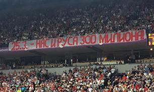 """""""Нас 300 миллионов!"""": сербские фанаты вывесили баннер о единстве с русскими"""