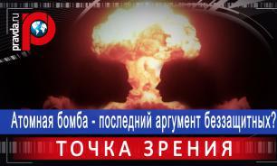 Атомная бомба - последний аргумент беззащитных?