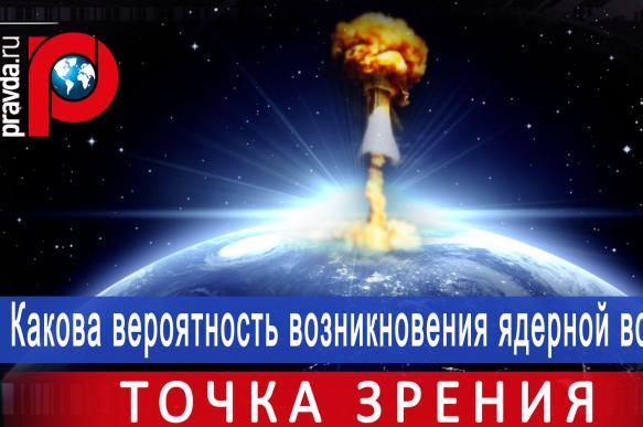 Игорь КОРОТЧЕНКО : Какова вероятность возникновения ядерной войны