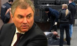 """Володин: """"Украина скатывается к террористическому государству"""""""