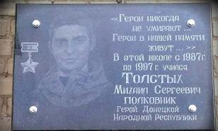 Школу в Иловайске назвали именем комбата Гиви