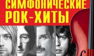 """Шоу-концерт """"Симфонические РОК-ХИТЫ"""" покорит публику новой программой"""