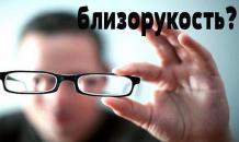 Ученые нашли простой способ защиты от близорукости