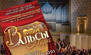 Лучшие вальсы мира - на сцене Кремлевского Дворца
