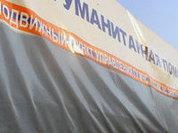 Кипр прислал гуманитарную помощь в Луганск