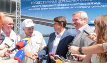 Ростовский губернатор: Развитие транспорта даст мощный импульс на десятилетия вперед