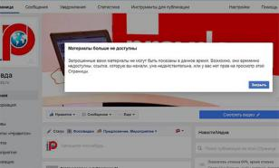 """Информационная война: Фейсбук уничтожил """"Правду"""""""
