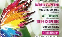 Первый журнал для женщин появился в ДНР
