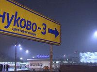 Пятому  сотруднику Внуково предъявлено обвинение по делу о крушении Falcon