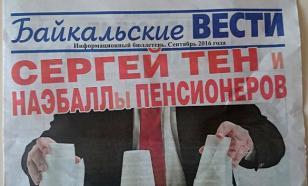 """Анонимные агитки и """"мочилово"""" - тренды политического сезона в Иркутской области"""