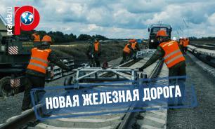 Россия объедет «непреодолимую крепость» с Украиной: Новая железная дорога заработает в августе