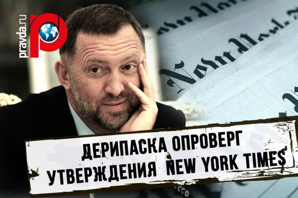 Олег Дерипаска обвинил во лжи The New York Times