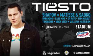 Tiesto возвращается в Москву