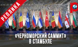 «Черноморский саммит» в Стамбуле. ОЧЭС вне политики