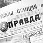 100 лет газете  Правда