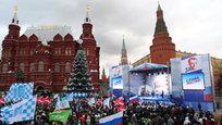 Сторонники  Единой России  вышли на Манежную площадь в честь дня российской Конституции, принятой нашими гражданами в декабре 1993 года.