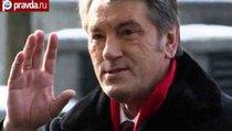 Ющенко предрекает развал Украины