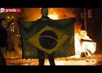 Бразилия против бедности и футбола