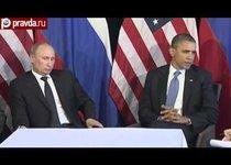 Путин и Обама спасут Сирию?