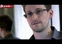 Сноуден раскрыл слежку США за Россией