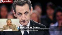 Пророссийские настроения Саркози удивляют Европу