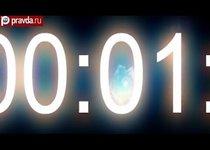 Конец света-2012: праздник для всех