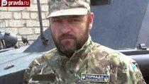 "Рота МВД Украины ""Торнадо"" подняла бунт"