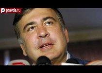 Грузия избавилась от Саакашвили