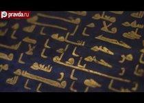 Искусство ислама покоряет мир