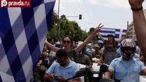"""Греция перестанет экономить"""