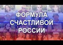 Михаил Виноградов о счастливой России