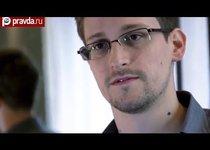 Сноудена спасают всем миром