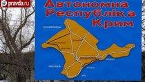 """""""Киев готовит репрессии для Крыма"""""""