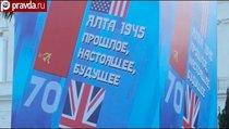 Конференция в Ялте: на защите истории и мира